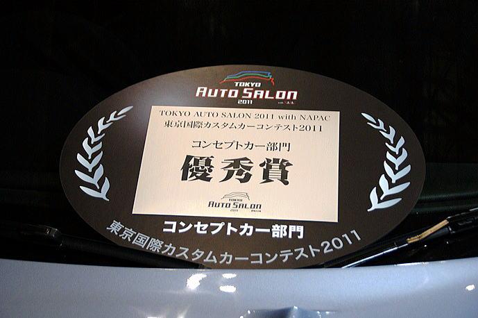 2011東京国際カスタムカーコンテスト優秀賞受賞